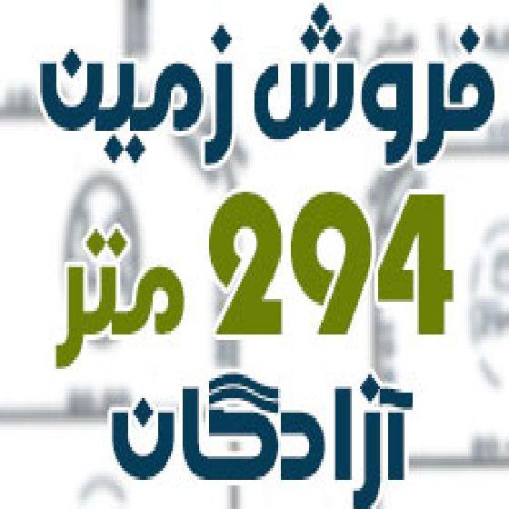 فروش زمین 294 متر در خیابان ازادگان ارومیه