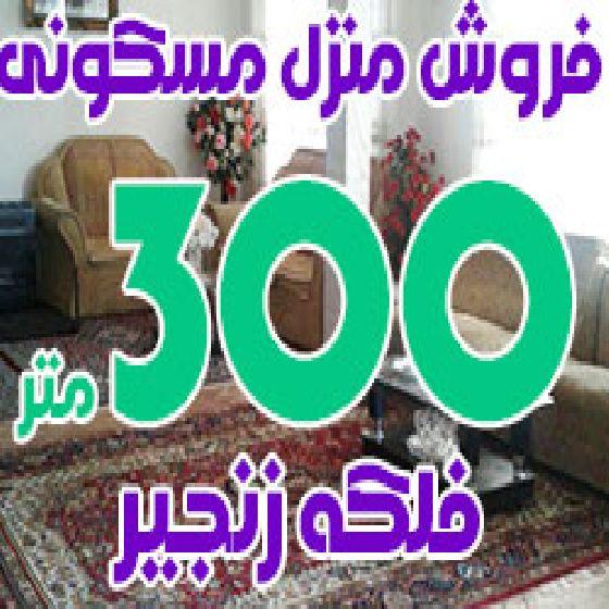 فروش منزل مسکونی 300 متر در فلکه زنجیر ارومیه