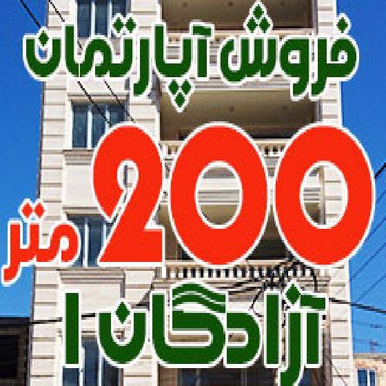 فروش آپارتمان در ارومیه,فروش آپارتمان 200 متری در ارومیه,فروش آپارتمان در آزادگان ارومیه,فروش زمین 200 متری در آزادگان ارومیه