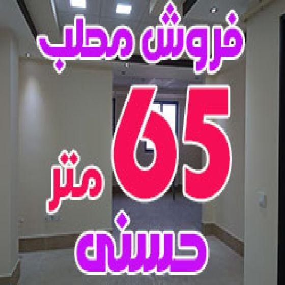 فروش مطب در ارومیه,فروش مطب در خیابان حسنی ارومیه,فروش مطب 65 متری در خیابان حسنی ارومیه