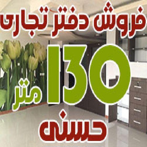 فروش دفتر تجاری 130 متر در خیابان حسنی ارومیه