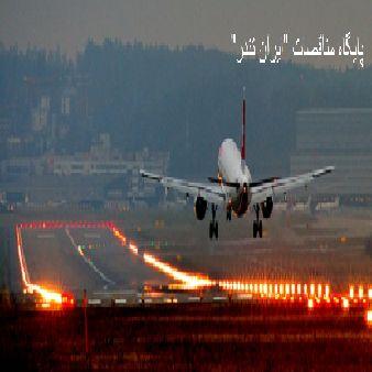 مناقصه های احداث پروژه هاي فرودگاهي و هوايي