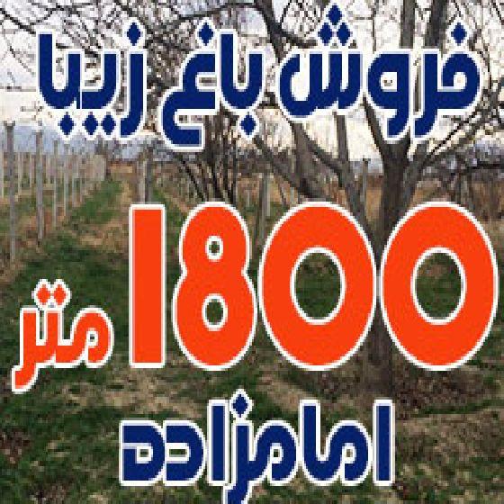 فروش باغ 1800 متر در امامزاده ارومیه