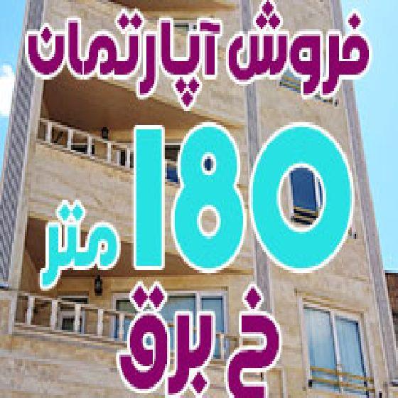 فروش آپارتمان 180 متری در خیابان برق ارومیه