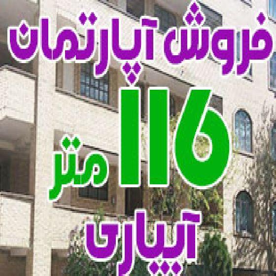فروش آپارتمان 116 متر در خیابان آبیاری ارومیه
