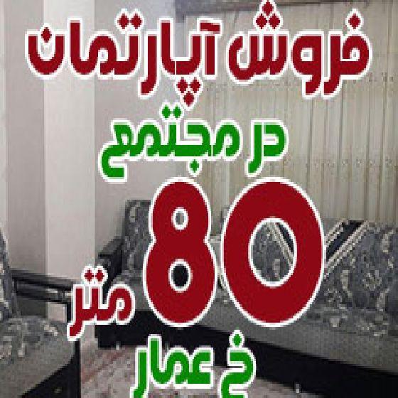 فروش آپارتمان 80 متری در خیابان عمار ارومیه