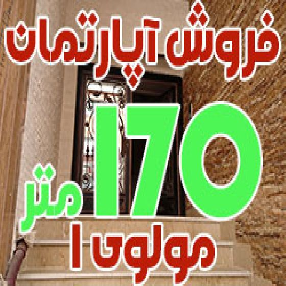 فروش آپارتمان 170 متر در خیابان مولوی ارومیه
