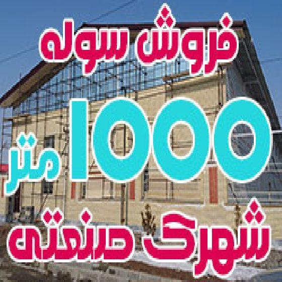 فروش سوله 1000 متر در شهرک صنعتی