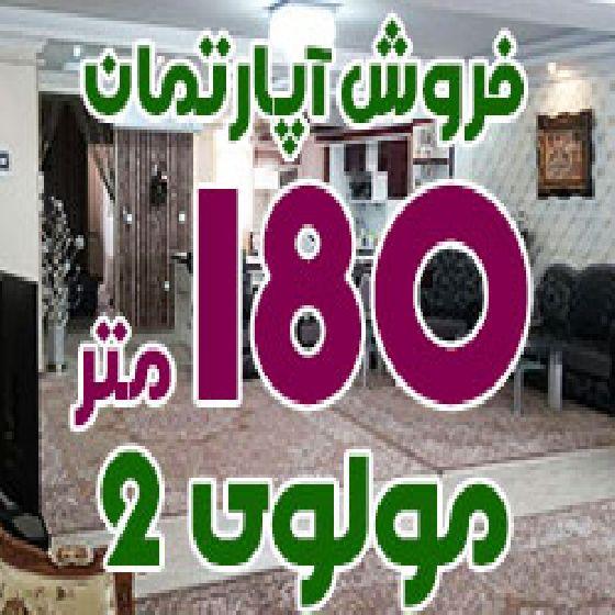 فروش آپارتمان 180 متر در خیابان مولوی ارومیه