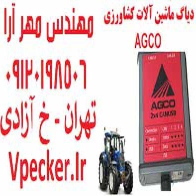 فروش دیاگ ماشین آلات کشاورزی AGCO