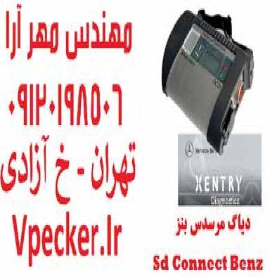 فروش دیاگ مرسدس بنز SdConnect Xentry