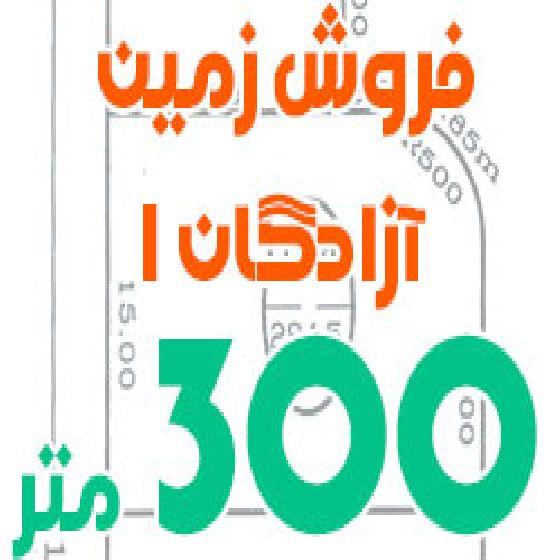 فروش زمین 300 متری در خیابا ن آزادگان ارومیه