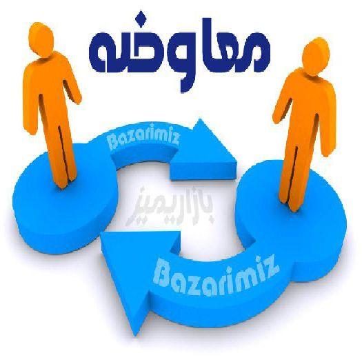 معاوضه(مغازه،دفترتجاری،باغ امامزاده) با منزل مسکونی در ارومیه
