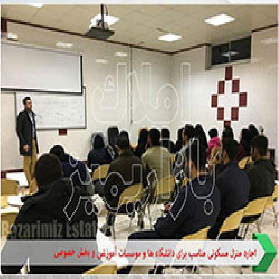 اجاره منزل برای موسسات آموزشی،دانشگاه،بخش خصوصی در امامت ارومیه