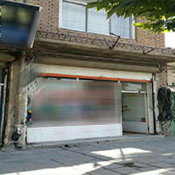 فروش مغازه 26 متر بر استاد شهریار ارومیه