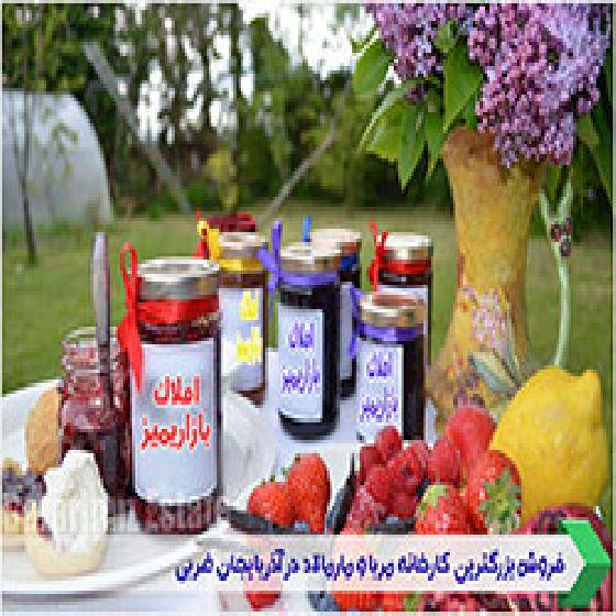 فروش بزرگترین کارخانه مربا و مارمالاد سازی در آذربایجان غربی