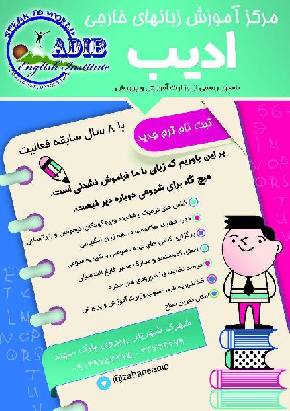 آموزشگاه زبان های خارجی ادیب