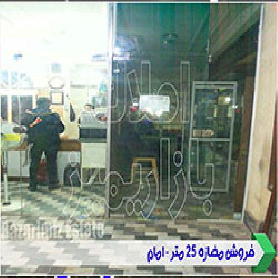 فروش مغازه25متر در خیابان امام ارومیه