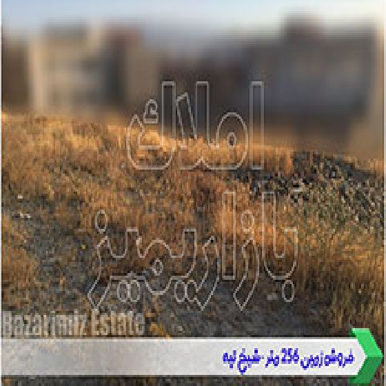 فروش زمین256متر در شیخ تپه ارومیه