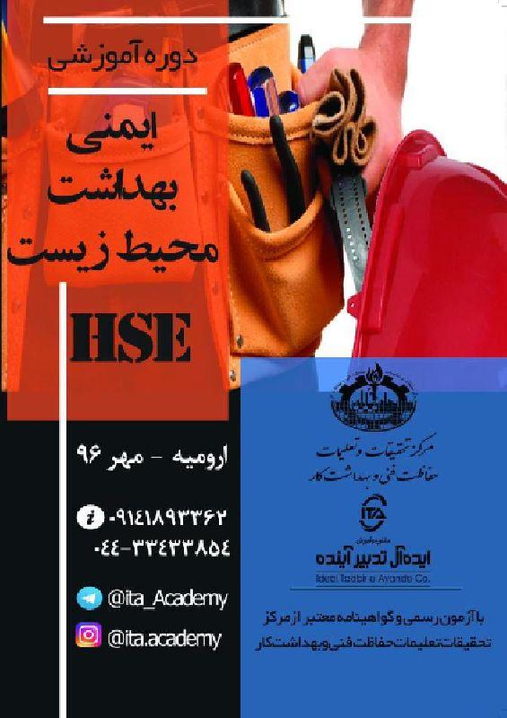 دوره آموزشی ایمنی بهداشت و محیط زیست hseمرکز تحقیقات در ارومیه
