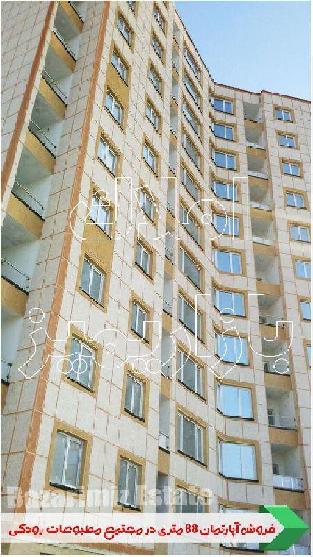 فروش آپارتمان 88متردر مجتمع مطبوعات ارومیه