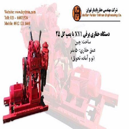 دستگاه حفاری XY1- پیمانکار پایدارسازی گود عمیق- فروش دستگاه حفاری شناسائی خاک و ژئوتکنیک و نمونه برداری معدن