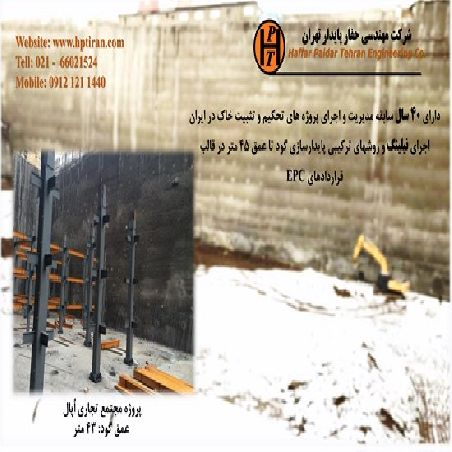 نیلینگ - شرکت مهندسی حفار پایدار تهران