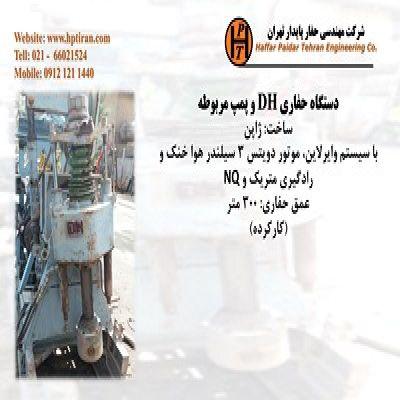 دستگاه حفاری DH- گودبرداری و پایدارسازی گود- فروش دستگاه نمونه برداری معدن و دستگاه حفاری شناسائی خاک و ژئوتکنیک