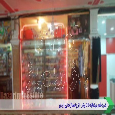 فروش مغازه 12متر یکی از پاساژ های خیابان امام ارومیه