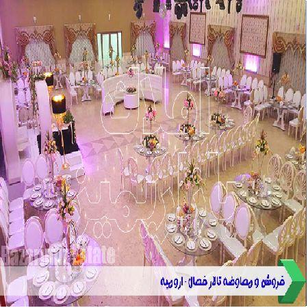 فروش و معاوضه تالار  فعال در ارومیه
