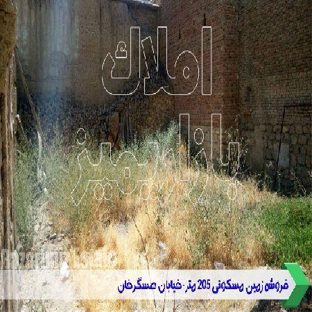 فروش زمین مسکونی205 مترخیابان عسگرخان ارومیه