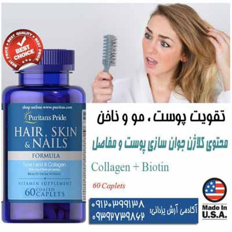 قرص تقویت کننده و ترمیم کننده پوست، مو، ناخن