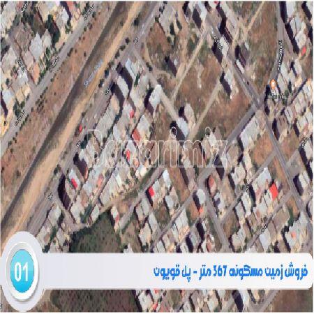 فروش زمین مسکونی367 متر پل قویون ارومیه ارومیه