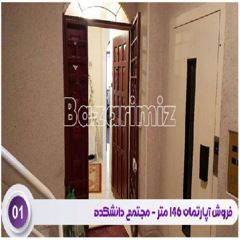 فروش فوری آپارتمان 146 متر از مجتمع های دانشکده ارومیه