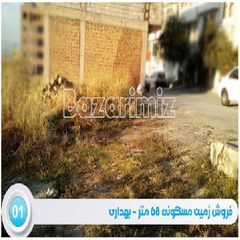 فروش زمین مسکونی 68 متر بهداری ارومیه