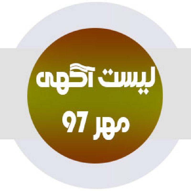 لیست آگهی های درج  شده در مهر ماه 1397