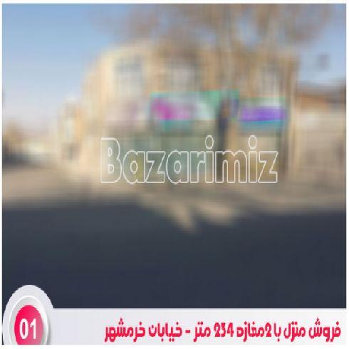فروش منزل مسکونی با مغازه 234 متر خیابان خرمشهر ارومیه
