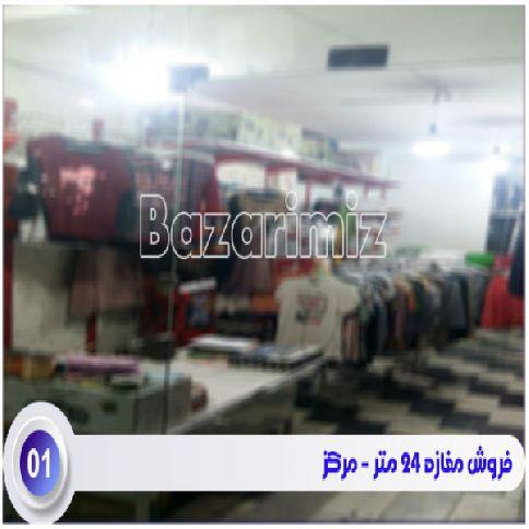 فروش مغازه 24 متر در مرکز ارومیه