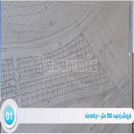 فروش زمین218 متر جاده بند ارومیه