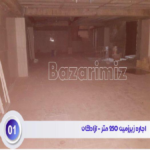 اجاره زیرزمین 250 متر آزادگان ارومیه