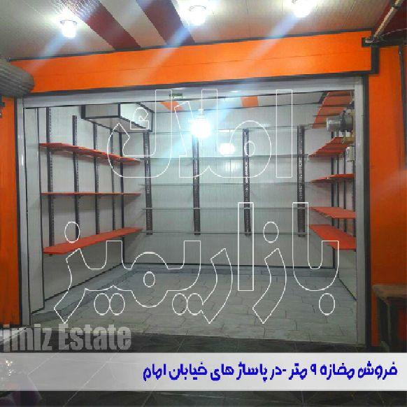 فروش مغازه 9مترپاساژهای خیابان امام ارومیه