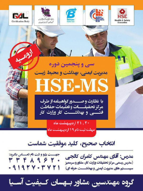دوره ایمنی، بهداشت ، محیط زیست HSE