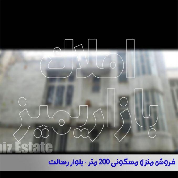 فروش منزل مسکونی200متر بلوار رسالت ارومیه