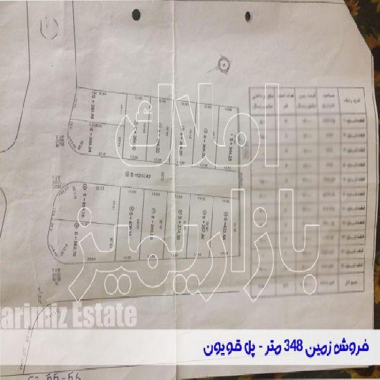 فروش زمین348متر خیابان پل قویون ارومیه
