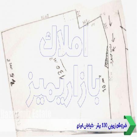 فروش زمین130متر خیابان امام ارومیه