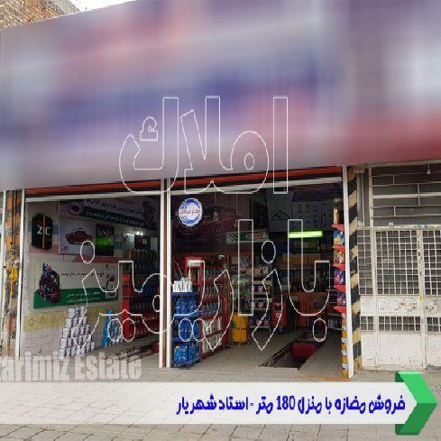 فروش مغازه180متربا منزل در استاد شهریار ارومیه