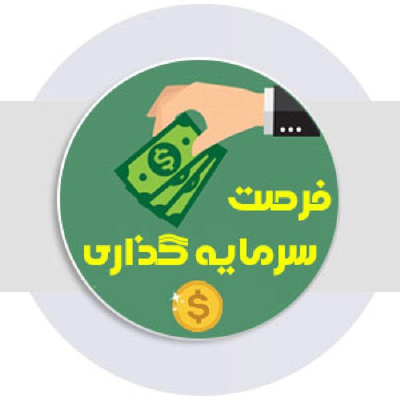 فرصت سرمایه گذاری در ارومیه
