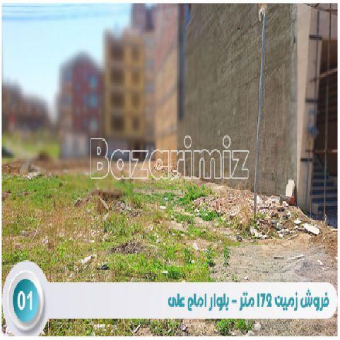 فروش زمین مسکونی172 متر بلوار امام علی ارومیه