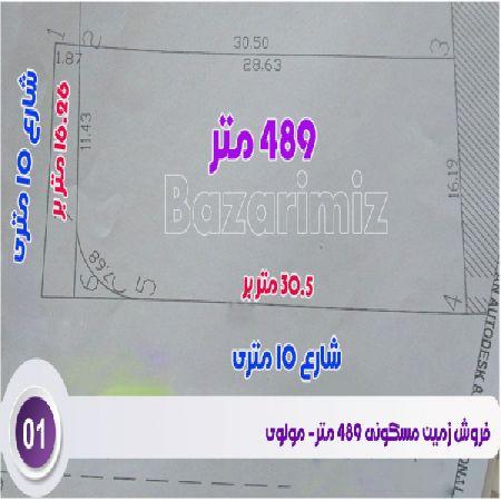 فروش زمین مسکونی489متر مولوی ارومیه