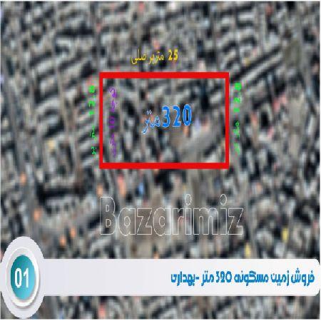 فروش زمین مسکونی 320 متربهداری ارومیه